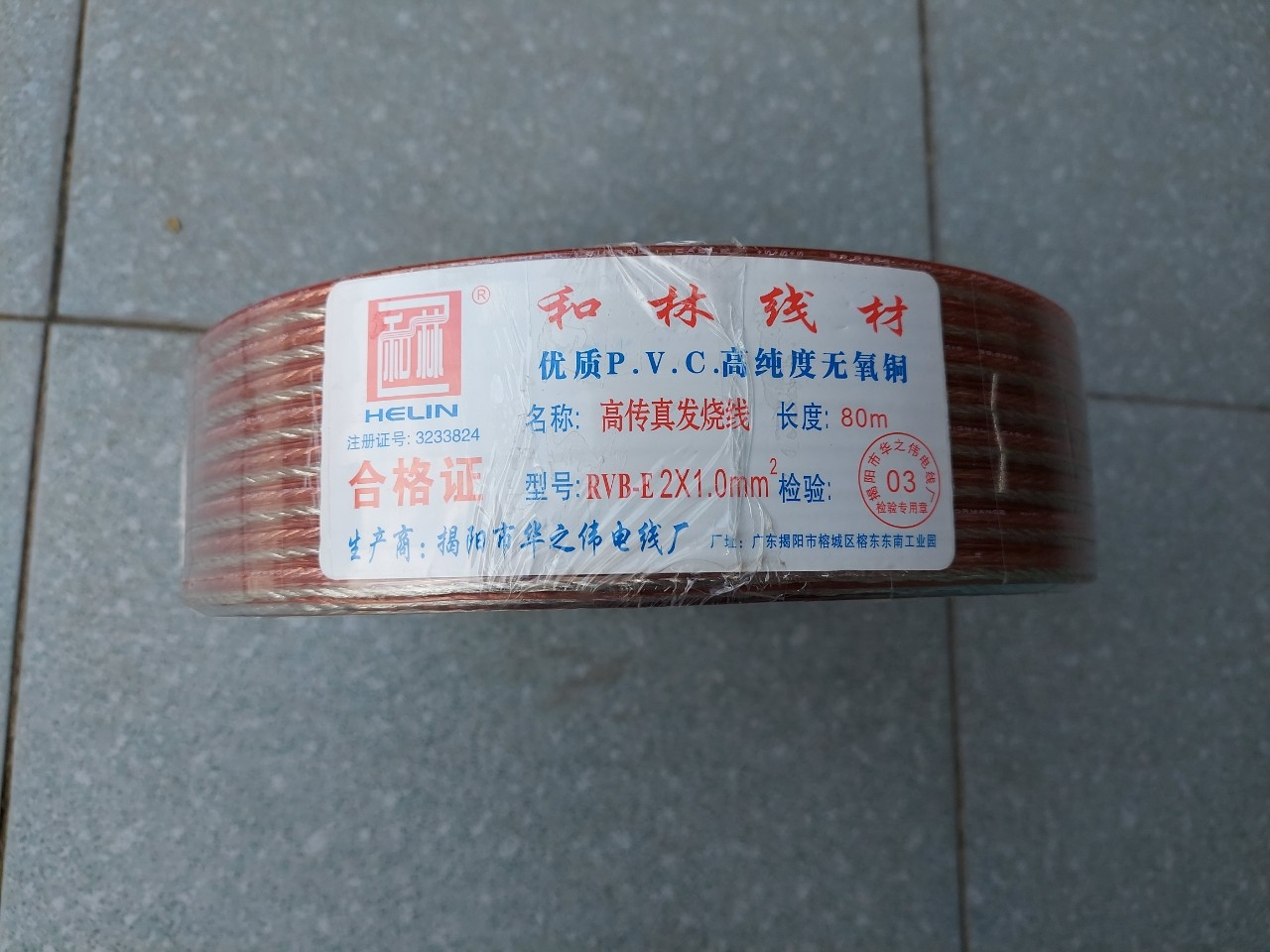 Cáp tín hiệu âm thanh 2x1.0mm2 HELIN